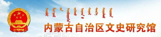 内蒙古自治区文史研究馆网