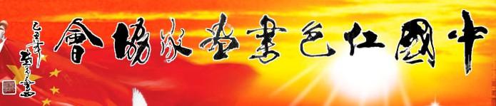 中国红色书画家协会