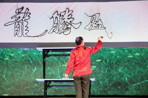 """赤峰:""""无笔飞书""""庆龙年"""