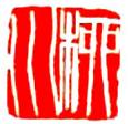 日本战犯收藏齐白石的印章