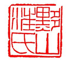黄士陵(清)作品