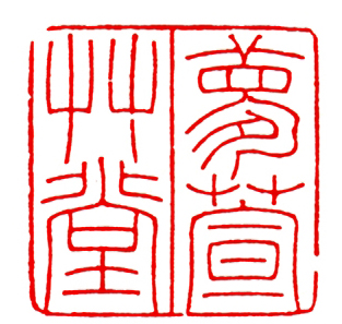 梦萱草堂 (明 徐三庚)