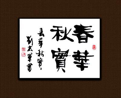 刘志军书法作品欣赏