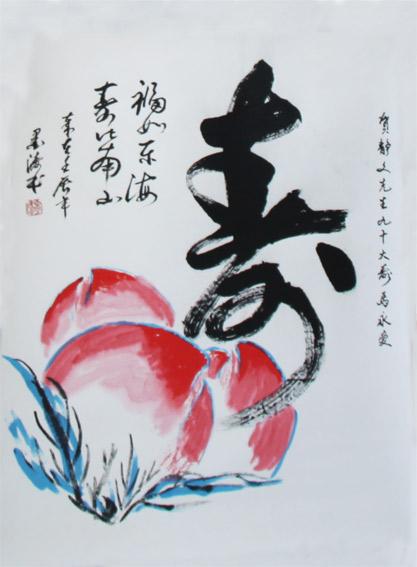 墨涛书画《福如东海寿比南山》